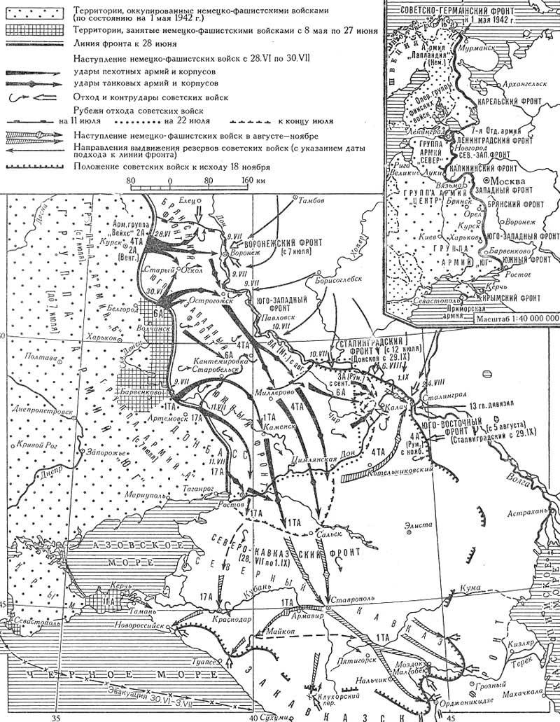 военные действие на советско-германском фронте летом 1942 поговорим