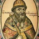 ИВАН IV ВАСИЛЬЕВИЧ (ИВАН ГРОЗНЫЙ)